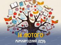 14 лютого - міжнародний день дарування книг!