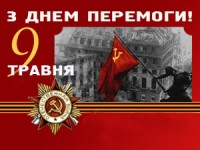 9 травня - день Перемоги! Книги віртуальної виставки.