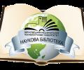 Наукова бібліотека Чернігівського національного технологічного університету